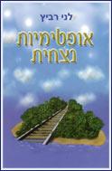 ספר - אופטימיות נצחית